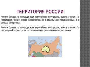 ТЕРРИТОРИЯ РОССИИ Россия больше по площади всех европейских государств, вмест