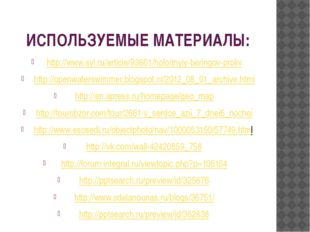 ИСПОЛЬЗУЕМЫЕ МАТЕРИАЛЫ: http://www.syl.ru/article/93661/holodnyiy-beringov-pr
