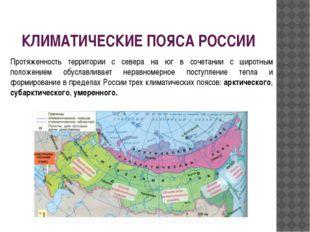 КЛИМАТИЧЕСКИЕ ПОЯСА РОССИИ Протяженность территории с севера на юг в сочетани
