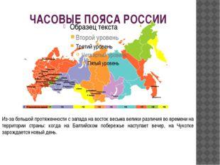 ЧАСОВЫЕ ПОЯСА РОССИИ Из-за большой протяженности с запада на восток весьма ве
