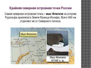 Крайняя северная островная точка России Самая северная островная точка – мыс