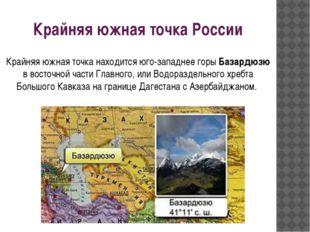 Крайняя южная точка России Крайняя южная точка находится юго-западнее горы Ба