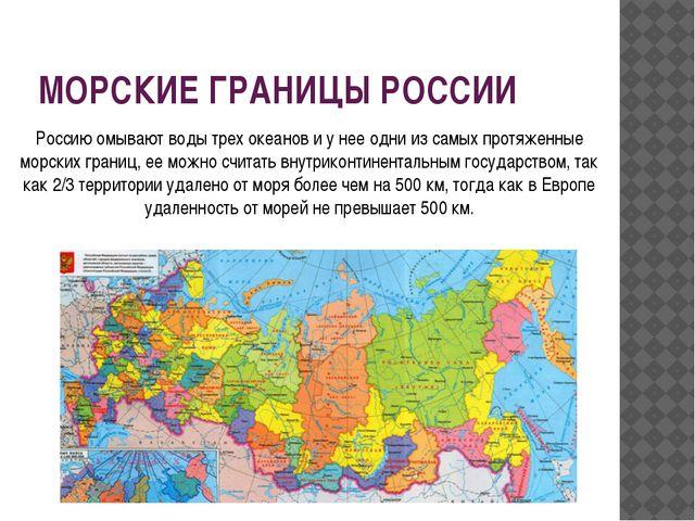 МОРСКИЕ ГРАНИЦЫ РОССИИ Россию омывают воды трех океанов и у нее одни из самых...