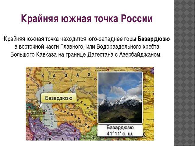 Крайняя южная точка России Крайняя южная точка находится юго-западнее горы Ба...