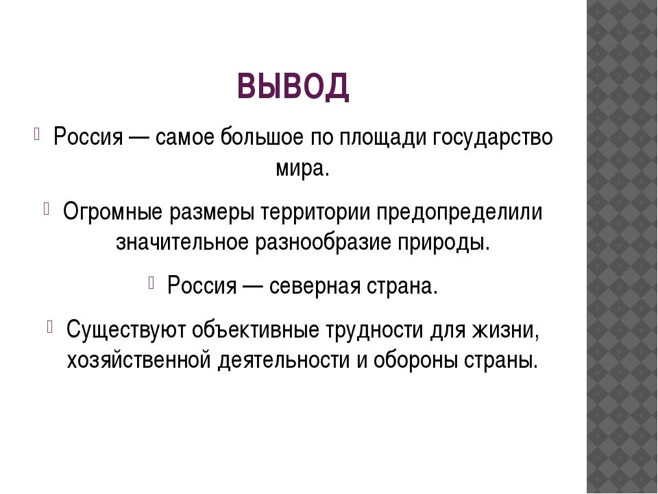 ВЫВОД Россия — самое большое по площади государство мира. Огромные размеры те...