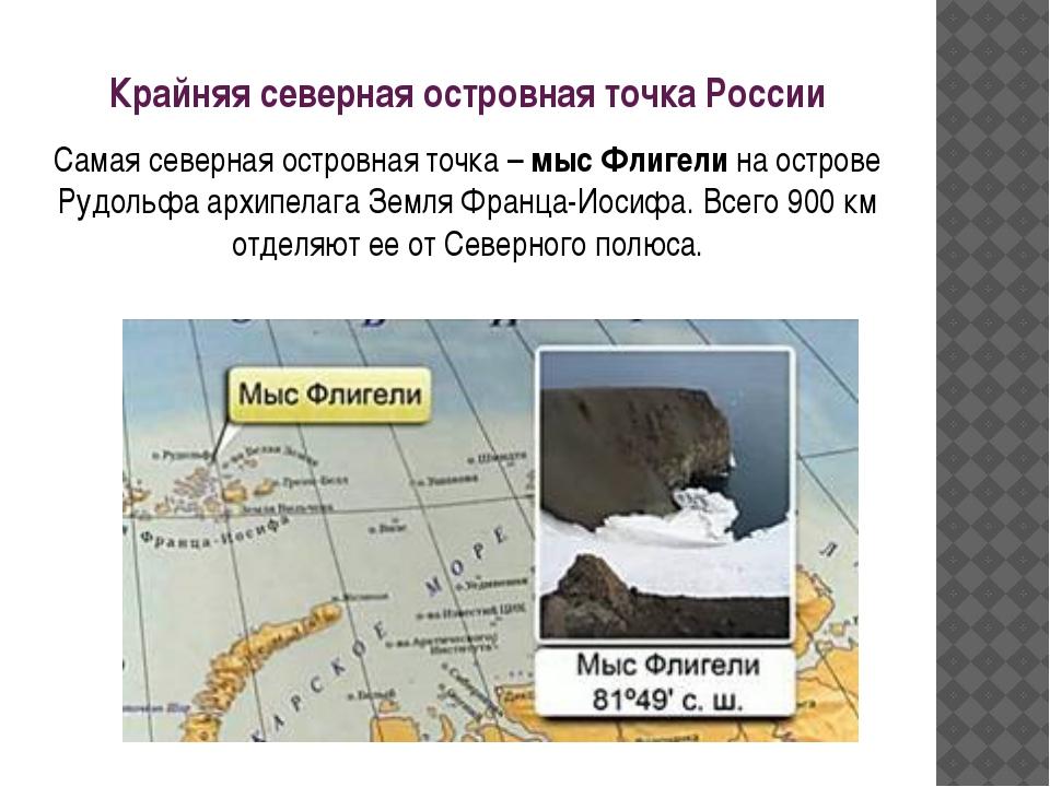 Крайняя северная островная точка России Самая северная островная точка – мыс...