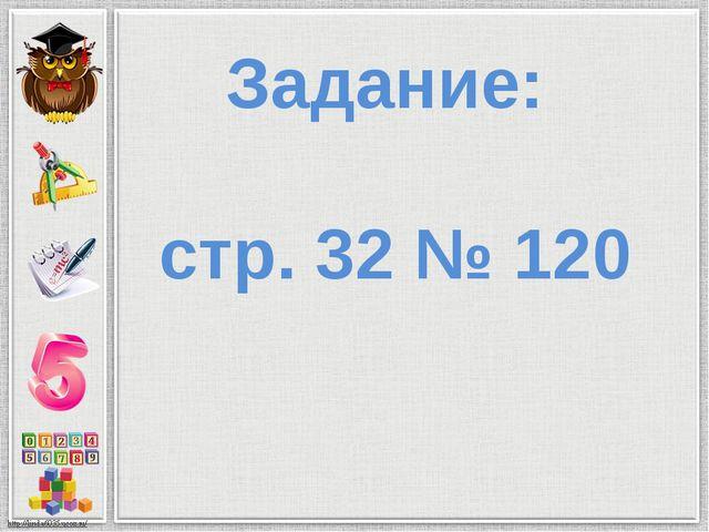 Задание: стр. 32 № 120