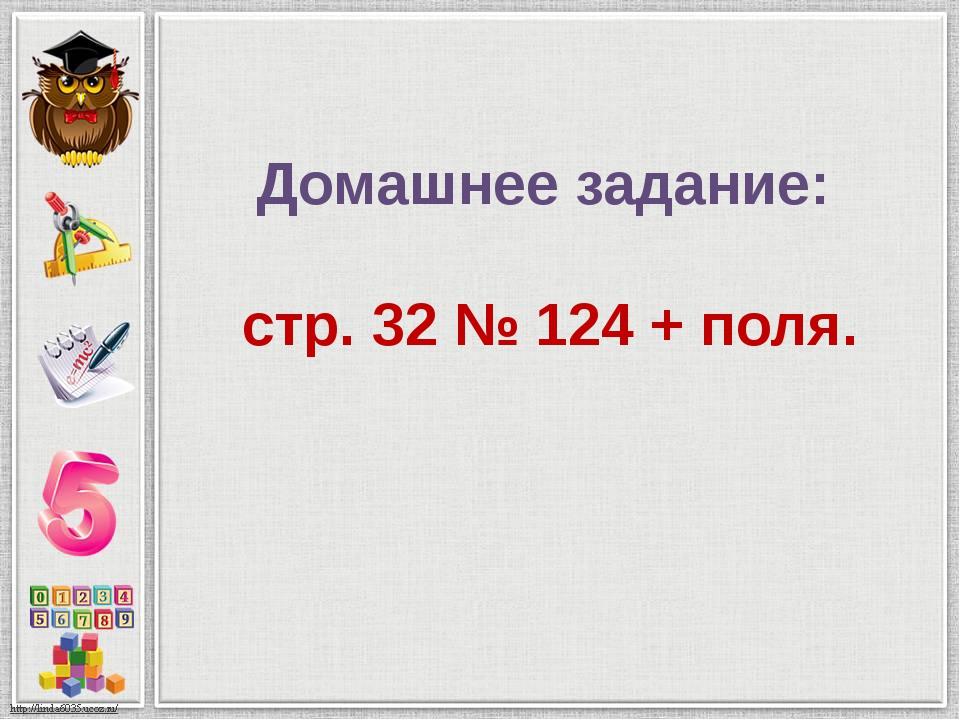Домашнее задание: стр. 32 № 124 + поля.