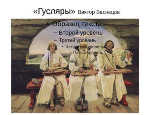 «Гусляры» Виктор Васнецов