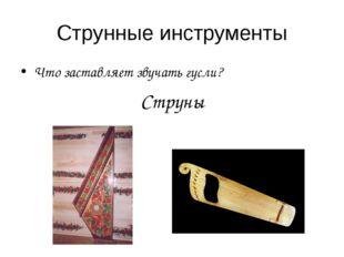 Струнные инструменты Что заставляет звучать гусли? Струны