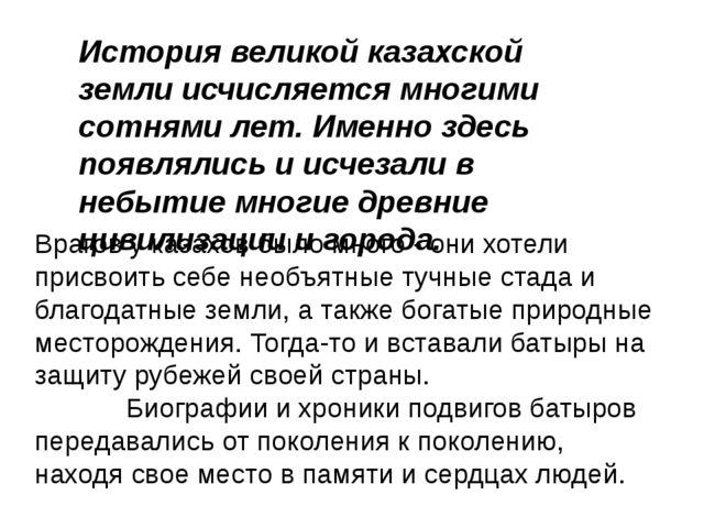 История великой казахской земли исчисляется многими сотнями лет. Именно здесь...