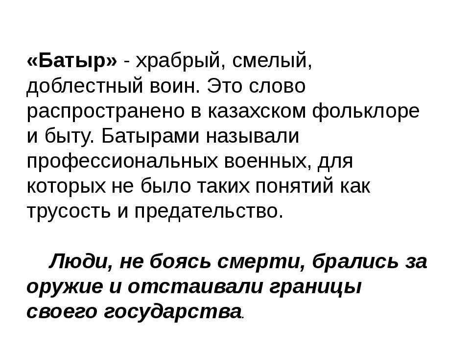 «Батыр» - храбрый, смелый, доблестный воин. Это слово распространено в казахс...