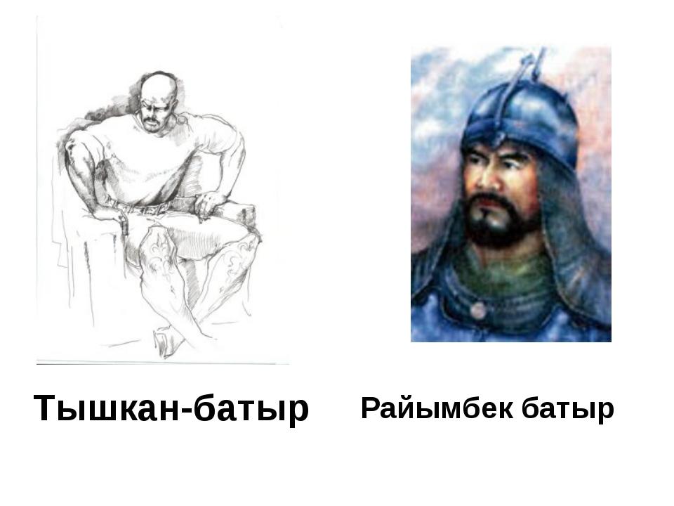 Тышкан-батыр Райымбек батыр