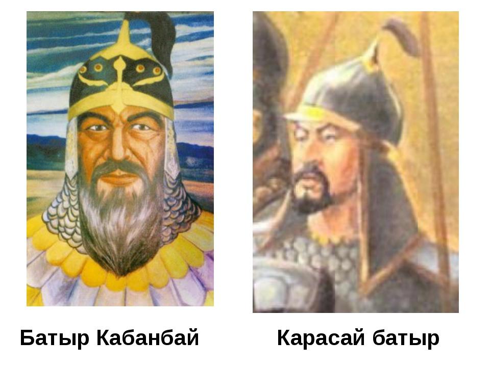 Батыр Кабанбай Карасай батыр