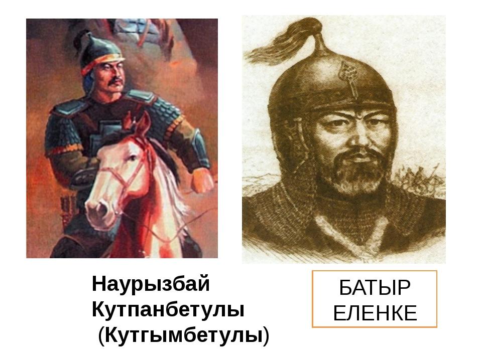Наурызбай Кутпанбетулы (Кутгымбетулы) БАТЫР ЕЛЕНКЕ