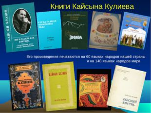 Книги Кайсына Кулиева Его произведения печатаются на 60 языках народов нашей