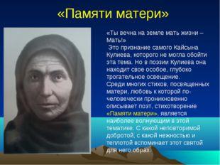 «Ты вечна на земле мать жизни – Мать!» Это признание самого Кайсына Кулиева,