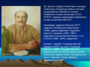 За заслуги перед Отечеством и вклад в Советскую литературу Кайсын Кулиев неод