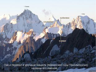 Пик и перевал в урочище Башиль (Кавказские горы Приэльбрусье) названы его име