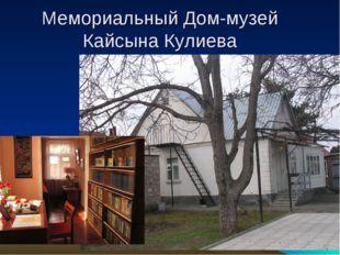 Мемориальный Дом-музей Кайсына Кулиева