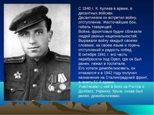 С 1940 г. К. Кулиев в армии, в десантных войсках. Десантником он встретил вой