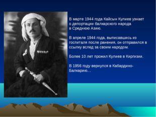 В марте 1944 года Кайсын Кулиев узнает о депортации балкарского народа в Сред