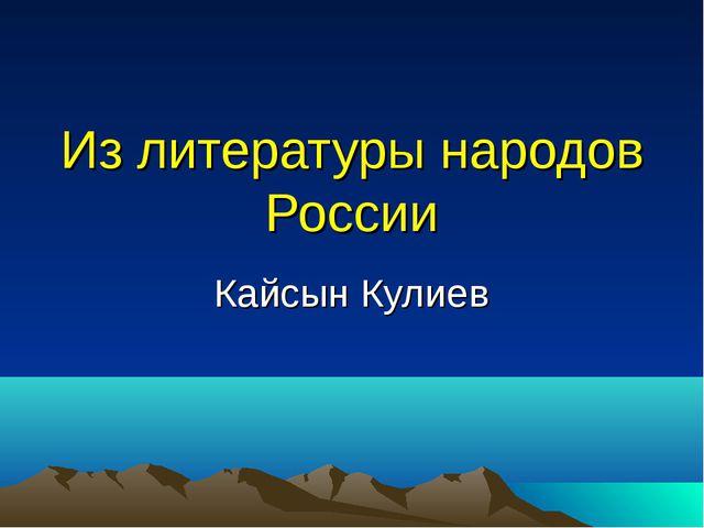 Из литературы народов России Кайсын Кулиев