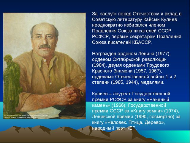 За заслуги перед Отечеством и вклад в Советскую литературу Кайсын Кулиев неод...