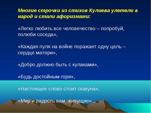 Многие строчки из стихов Кулиева улетели в народ и стали афоризмами: «Легко л...