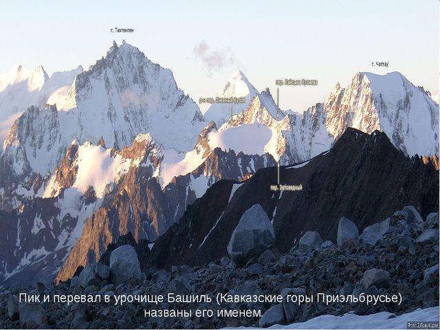 Пик и перевал в урочище Башиль (Кавказские горы Приэльбрусье) названы его име...