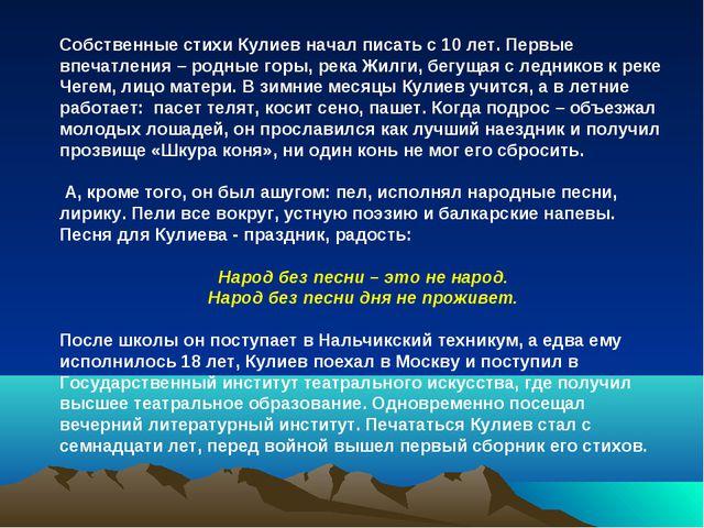 Собственные стихи Кулиев начал писать с 10 лет. Первые впечатления – родные г...