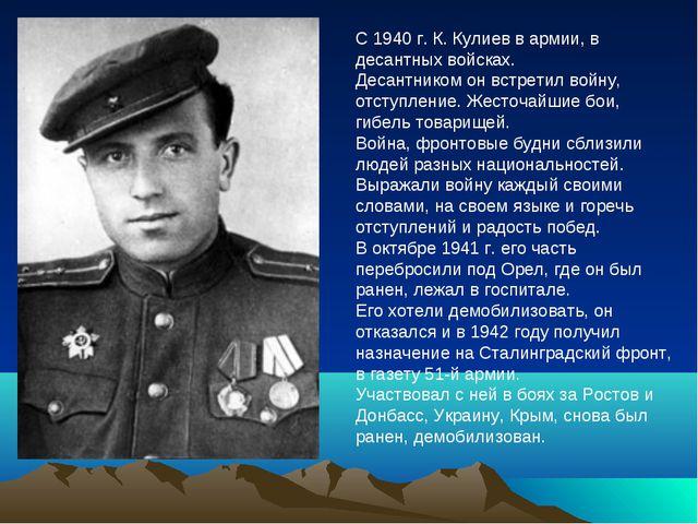 С 1940 г. К. Кулиев в армии, в десантных войсках. Десантником он встретил вой...