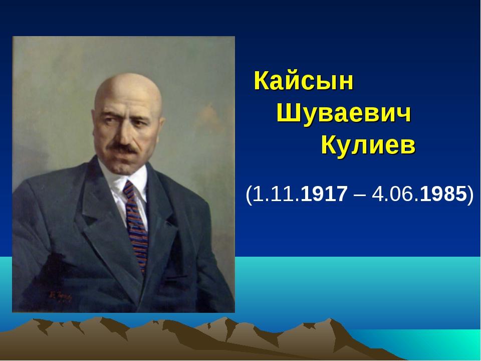 Кайсын Шуваевич Кулиев (1.11.1917 – 4.06.1985)