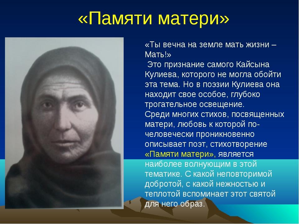 «Ты вечна на земле мать жизни – Мать!» Это признание самого Кайсына Кулиева,...