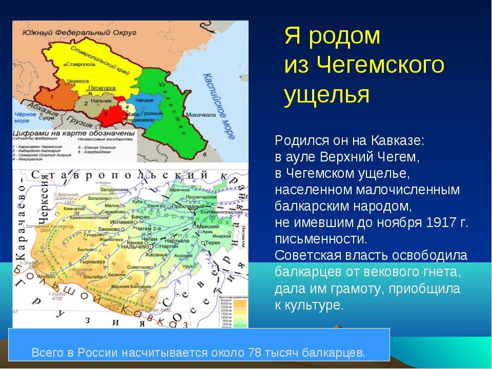 Всего в России насчитывается около 78 тысяч балкарцев. Я родом из Чегемского...