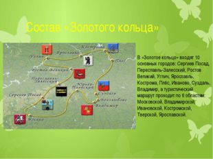 Состав «Золотого кольца» В «Золотое кольцо» входят 10 основных городов: Серги