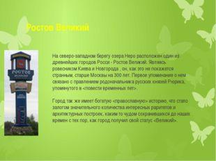 Ростов Великий На северо-западном берегу озера Неро расположен один из древне