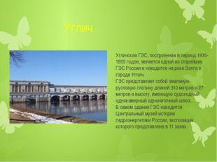Углич Угличская ГЭС, построенная в период 1935-1955 годов, является одной из