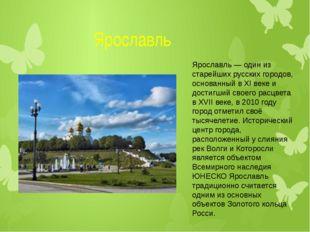Ярославль Ярославль— один из старейших русских городов, основанный вXI век