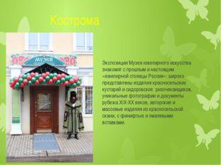 Кострома Экспозиции Музея ювелирного искусства знакомят с прошлым и настоящи
