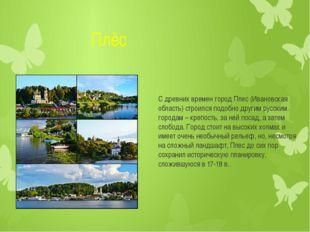 Плёс С древних времен город Плес (Ивановская область) строился подобно други