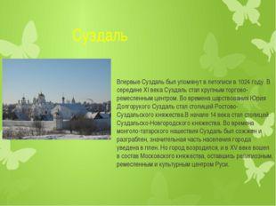 Суздаль Впервые Суздаль был упомянут в летописи в 1024 году. В середине XI в