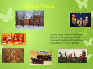 Сергиев Посад Сергиев Посад славен своим Музеем игрушки, обладающий редчайше