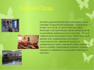 Сергиев Посад Историко-художественный музей-заповедник города Сергиева Посад