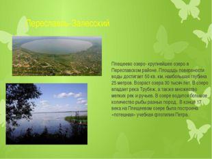 Переславль-Залесский Плещеево озеро- крупнейшее озеро в Переславском районе.