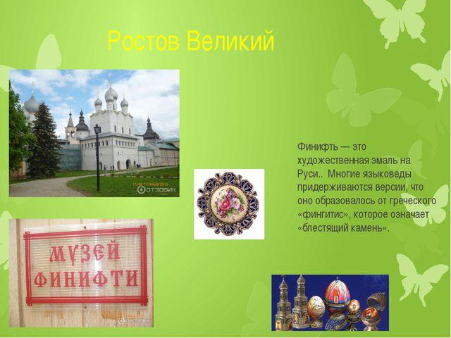 Ростов Великий Финифть — это художественная эмаль на Руси.. Многие языковеды...