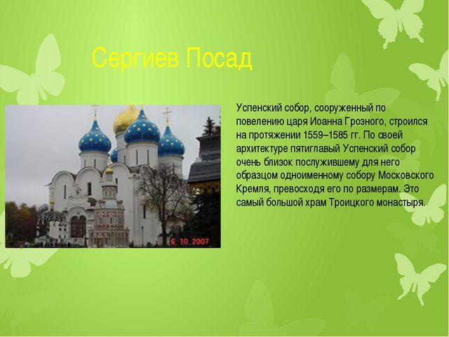 Сергиев Посад Успенский собор, сооруженный по повелению царя Иоанна Грозного...