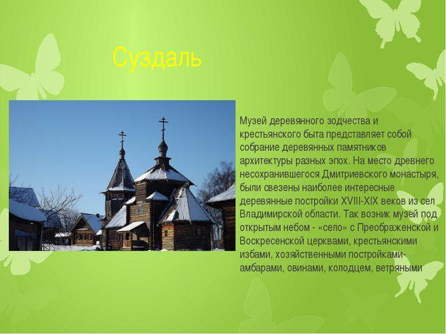 Суздаль Музей деревянного зодчества и крестьянского быта представляет собой...