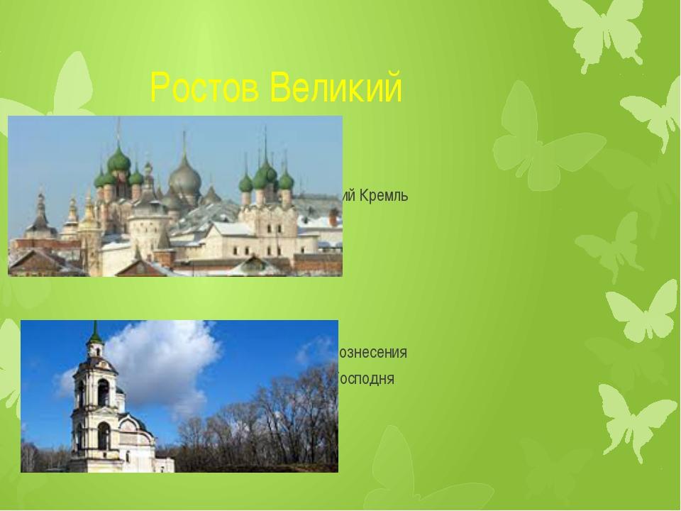 Ростов Великий Ростовский Кремль Церковь Вознесения Господня