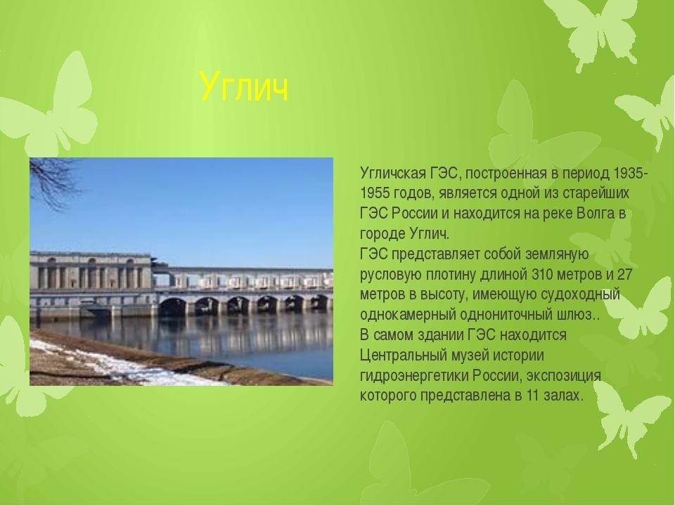 Углич Угличская ГЭС, построенная в период 1935-1955 годов, является одной из...